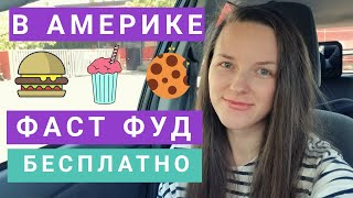 ЕДА ФАСТ ФУД РЕСТОРАНЫ В АМЕРИКЕ (БЕСПЛАТНО)