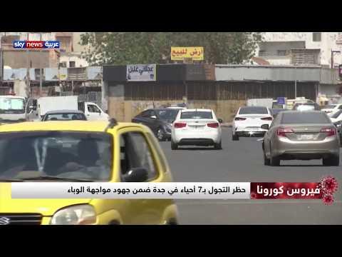 تطبيق لحظر التجول بأحياء جدة على مدى 24 ساعة  - نشر قبل 4 ساعة