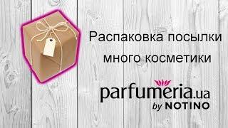 Распаковка посылки с косметикой с сайта parfumeria ua