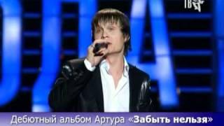 "Артур ""Забыть нельзя"" - Шансон года 2010, 3 апреля 2010 года"