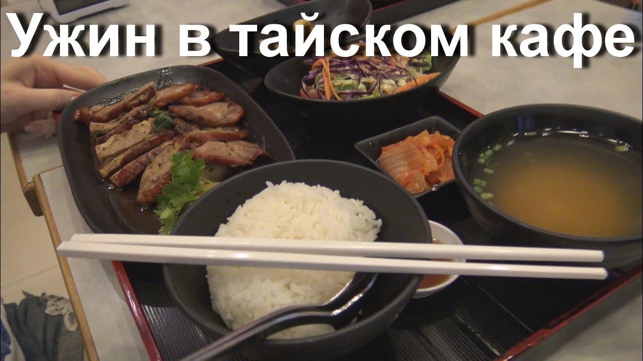 10. Ужин в тайском кафе Im Thai Ramen в Life Center Bangkok. 4K .