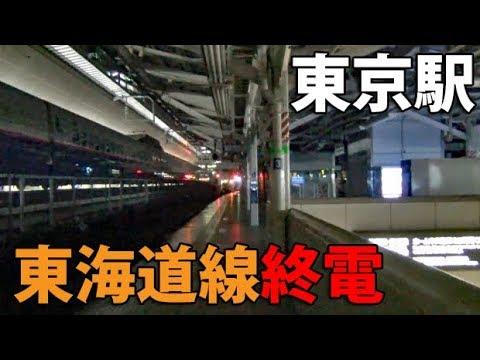 【ホーム消灯】東京駅・東海道線の最終電車を見学