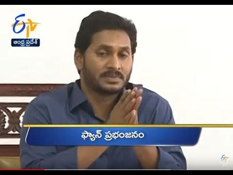9 AM | Ghantaravam | News Headlines | 24th May 2019 | ETV Andhra Pradesh