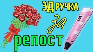 3D ручка КОНКУРС (оформление букета) / КОНКУРС на РОЗОВУЮ 3Д ручку(, 2016-04-16T11:11:03.000Z)