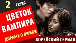 ЦВЕТОК ВАМПИРА  2 серия Вампирский цветок корейские сериалы с русской озвучкой корейские сериалы смо