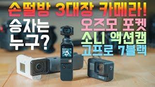 [4K]오즈모 포켓 vs 고프로 vs 소니 액션캠 | 손떨방 카메라 3대장 전격 비교! 승자는 누구?
