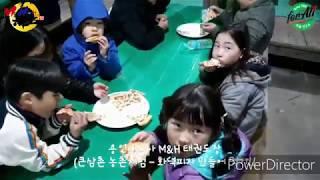 용인대석사 M&H 큰삼촌 농촌체험 - 삼겹살파티, 화덕…