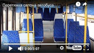 Перетяжка салона автобуса - подбираем материал(, 2016-12-25T10:34:02.000Z)