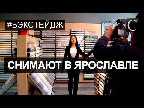 «Ой» или «М-м-м»? ttProduction сняли видео для ROOLON RU. Ярославль