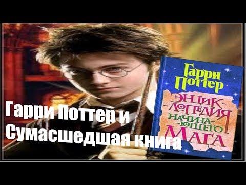 Гарри Поттер и Сумасшедшая книга
