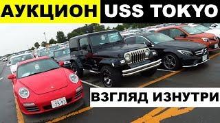 Sferacar В Японии - Аукцион Uss Tokyo! Взгляд Изнутри, Как Продают Авто В Японии!