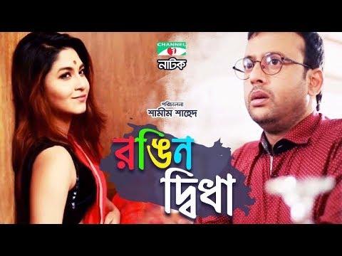 Rongin Didha | New Bangla Natok | Riaz | Sporshiya | Dipa Khondokar | Channel I Classic