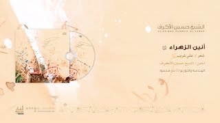 أنين الزهراء ع | الشيخ حسين الأكرف