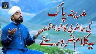 heart touching naat sad le apnay kol madinay muhammad bilal qadri dina recorded r by studio5