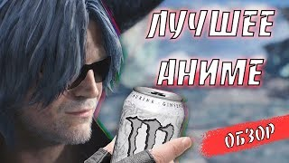 DEVIL MAY CRY 5 - ЛУЧШЕЕ АНИМЕ