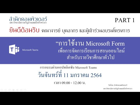 อบรม microsoft teams สำหรับรายวิชาทั่วไป Part01