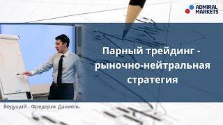 Парный трейдинг - рыночно-нейтральная инвестиционная стратегия (Pairs trading)