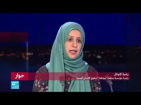 رضية المتوكل: لا توجد أياد بيضاء في اليمن وجميع أطراف النزاع متورطون بانتهاكات  - نشر قبل 3 ساعة
