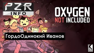 Oxygen Not Included. Продавец воздуха