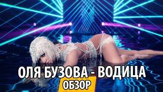 УТКА - UTKA - Конвульсии Ольги Бузовой в новом клипе - Водица