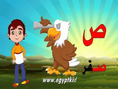 كرتون تعليم الحروف العربية