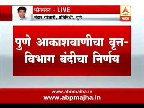 Pune : Akashwani redio off air