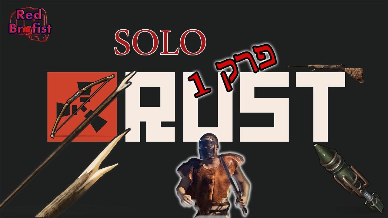RUST SOLO - YouTube