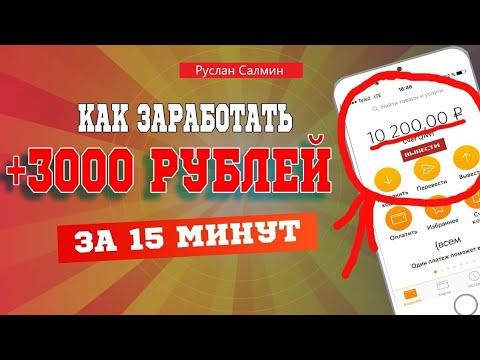 3000 Рублей за одно Задание. Как заработать в интернете без вложений .