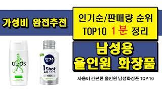 올인원 화장팜 남성용 - 2021년 1분기 트렌드 인기…