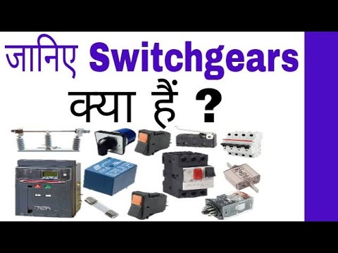 What Is Switchgears In Hindi.