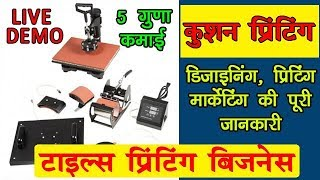 Start Ceramic Tiles, Cushion, Ceramic Plate Printing Business by Investing 50K and Earn in Lakhs