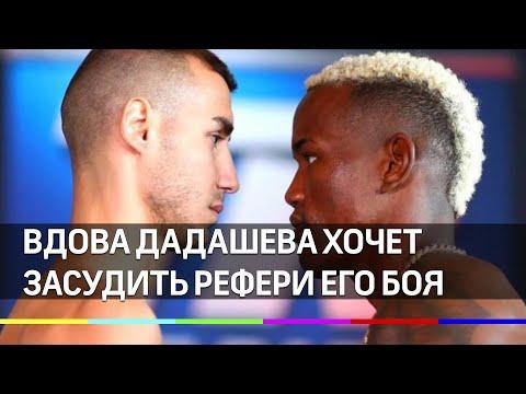 Вдова боксёра Дадашева подаст в суд на рефери его последнего боя