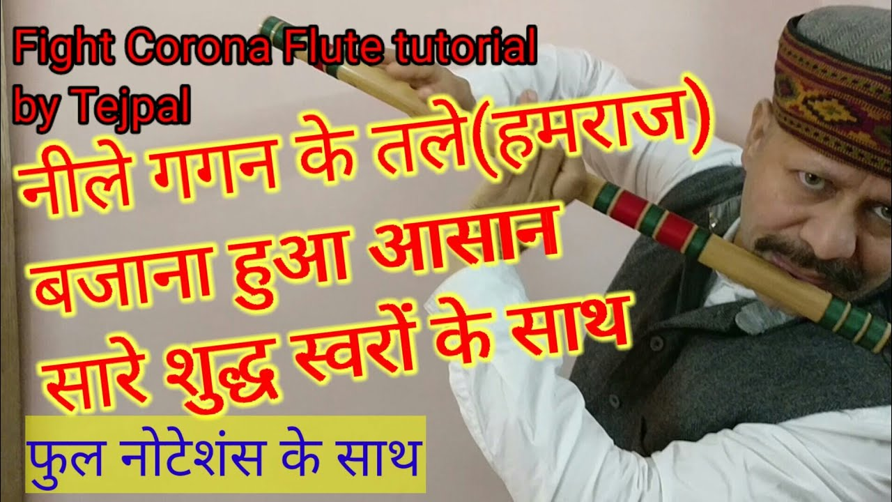 neele gagan ke tale flute notes || Neele gagan ke tale flute Tutorial || with notations by Tejpal|