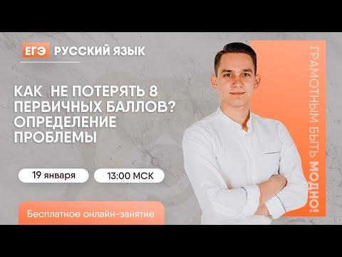 Как правильно определить проблему? | Русский язык | ЕГЭ