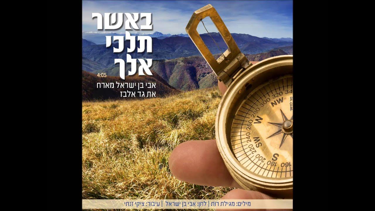 אבי בן ישראל  - באשר תלכי אלך