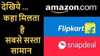 Amazon, Flipkart or SnapDeal कोनसी Online Shopping Website पर मिलता है सबसे सस्ता सामान ..देखिये