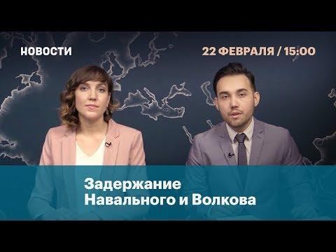 Задержание Навального и Волкова
