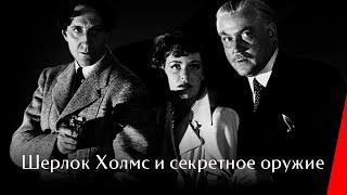 ШЕРЛОК ХОЛМС И СЕКРЕТНОЕ ОРУЖИЕ (1942) детектив