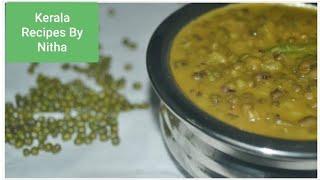 Kerala cherupayar curry. നല്ല ടേസ്റ്റി ആയിട്ടു ഉണ്ടാകാവുന്ന  ചെറുപയർ കറി. Malayalam.