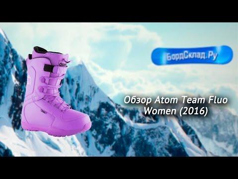 Обзор ботинок Atom Team Fluo Women (2016)из YouTube · С высокой четкостью · Длительность: 55 с  · Просмотров: 119 · отправлено: 02.11.2015 · кем отправлено: VeloSklad
