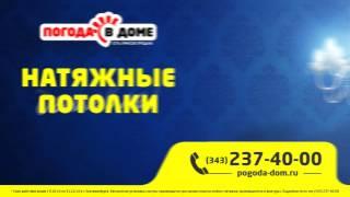 Погода в Доме Екатеринбург - Натяжные потолки дешевле(, 2014-10-09T10:21:27.000Z)