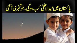 Pakistan Mai Eid ul Adha Kab hogi ! Khushkhabri agayi