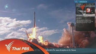 วิเคราะห์สถานการณ์ต่างประเทศ : สหรัฐฯ เตรียมตั้งกองกำลังอวกาศ (20 ก.พ.62)