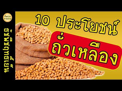 10 ประโยชน์ถั่วเหลือง คุณค่าสูง สารอาหารครบ ป้องกันสารพัดโรค#สรรพคุณถั่วเหลือง#คุณประโยชน์ถั่วเหลือง