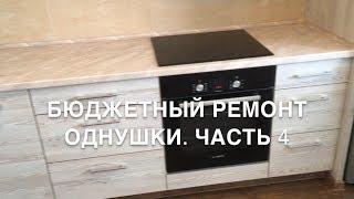 #RR# Бюджетный ремонт квартиры. Часть 4
