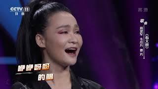 [一鸣惊人]歌曲《看大戏》 演唱:周建军 韦小兵 谭芳| CCTV戏曲 - YouTube
