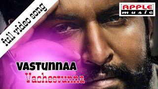 #vasthunna#vachestunnaVastunnaa Vachestunna|nani|singers|Shreya Ghoshal,Amit Trivedi|Movie|V