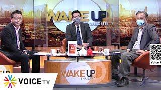 #WakeUpThailand ประจำวันที่ 1 กรกฎาคม 2564