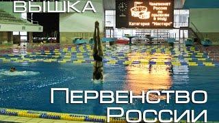 Чемпионат России по прыжкам в воду в категории Мастерс - Вышка