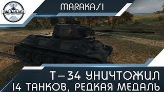 Т-34 уничтожил 14 танков, редкая медаль героев расейняя! World of Tanks
